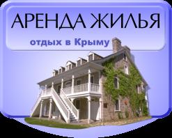 Аренда жилья в Крыму, отдых по Крыму