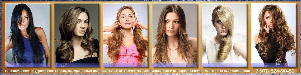 Наращивание волос в Ялте